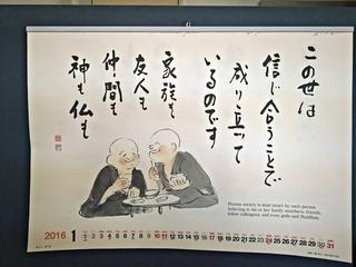 1月の 荒良寛さん.JPG