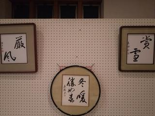 マリーナ河芸 カルチャー 展示会 書の教室7.JPG