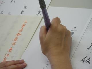 マリーナ河芸 自分の名前と住所を上手に書こう 書の教室�A.JPG