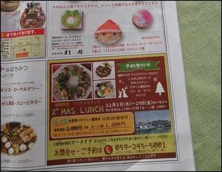 三重タイムズ マリーナ河芸クリスマスランチ.JPG