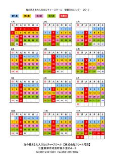 海の見える大人のカルチャースクール受講日カレンダー.png
