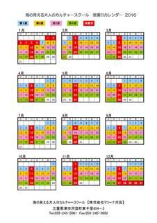 海の見える大人のカルチャースクール営業カレンダー2016.jpg