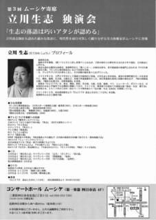 立川生志独演会_ページ_2.jpg