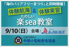 tano_sea2-thumbnail2.jpg