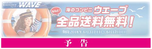 2018_yokoku.jpg