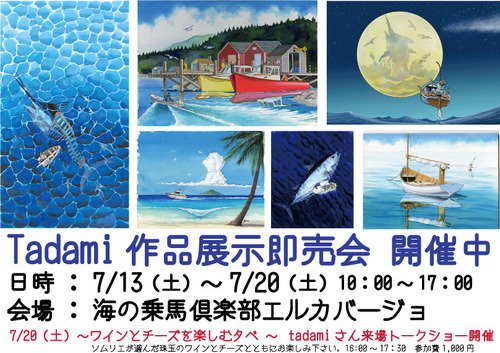 Tadami作品展示即売会開催中.jpg