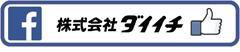 fb_daiichi.jpg