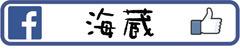 fb_umikura.jpg