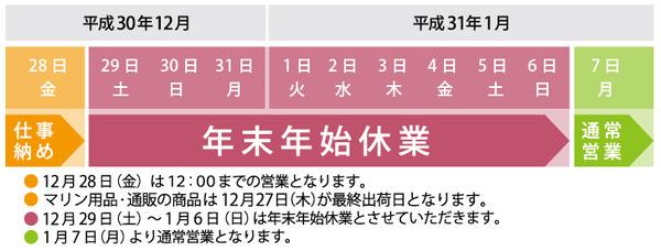 nenmatsu_nenshi2018.jpg