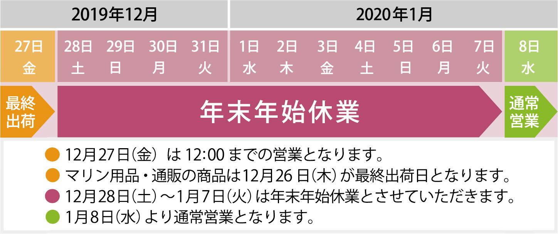 nenmatsu_nenshi2019-2020.jpg