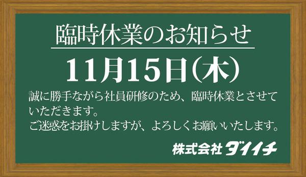 rinji2.jpg