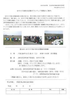 第9回 田中川干潟保全活動のご案内.jpg