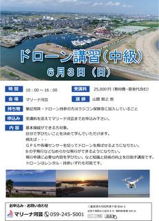 2018.6.3 ドローン講習(中級).jpg