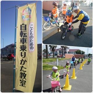 こどものための自転車乗り方教室.jpg