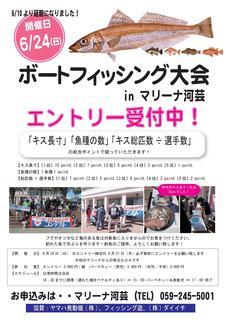 春のボートフィッシング大会2018.jpg