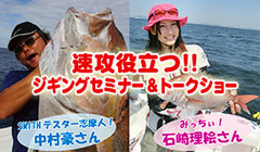 ev_fishing.jpg