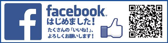 facebook_banner01.jpg