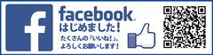 facebook_banner03.jpg