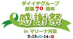 kansyasai_70th.jpg