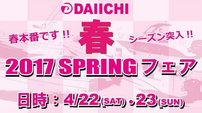spring_fair2017.jpg
