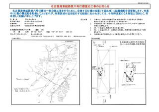令和元年度 名古屋港東航路第六号灯標復旧作業のお知らせ 1.8.23_p001.jpg
