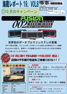 海蔵レポート2017.9-001.jpg