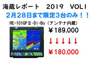 海蔵レポート2019-1.jpg