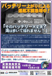 海難防止カード第11号.jpg