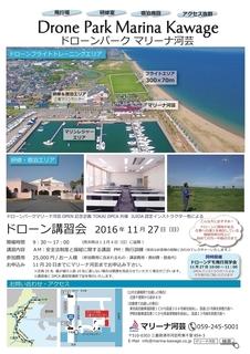 ドローン講習会 マリーナ河芸.jpg